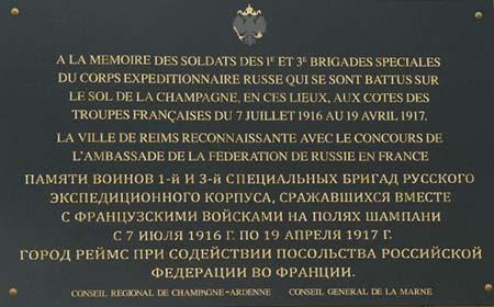 PC à la mémoire des soldats russes du fort de La Pompelle