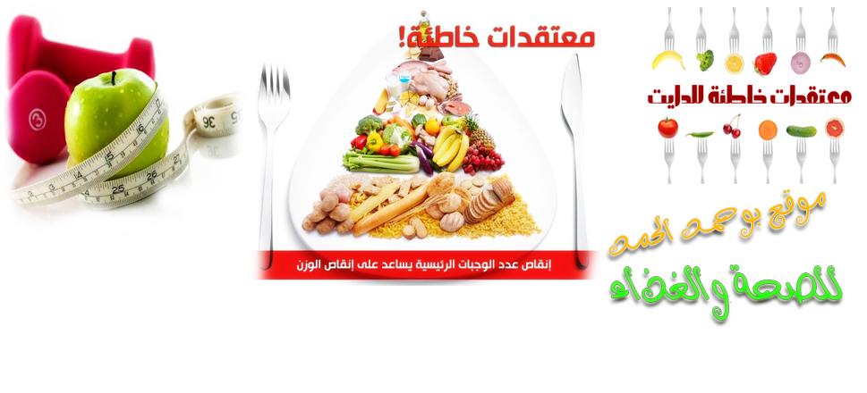 موقع بوحمد الحمد للصحة والغذاء