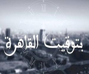 تحميل أغنية غادة رجب ورق النتيجة من فيلم بتوقيت القاهرة