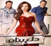 تحميل أغاني مسلسلات رمضان 2014