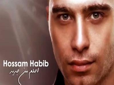 أغنية حسام حبيب احلم جديد ahlm10.jpg