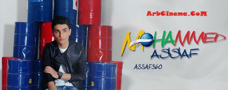 أغنية عساف محمد عساف أغنية assaf10.jpg