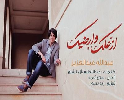 أغنية عبدالله عبدالعزيز أزعلك وارضيك az10.jpg
