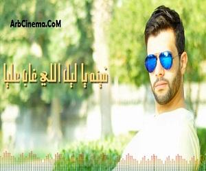 تحميل اغنية أحمد عزت فينه يا ليل 2014
