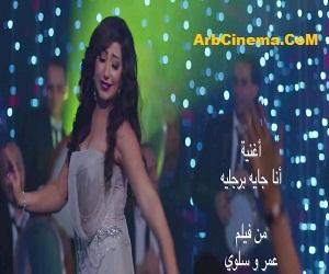 تحميل أغنية بوسي أنا جايه برجليه من فيلم عمر وسلوى