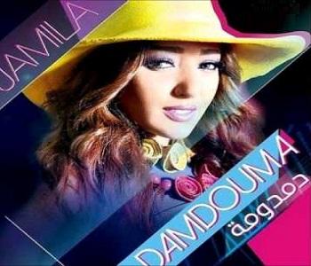 أغنية جميلة دمدومة تحميل النسخة damdom10.jpg
