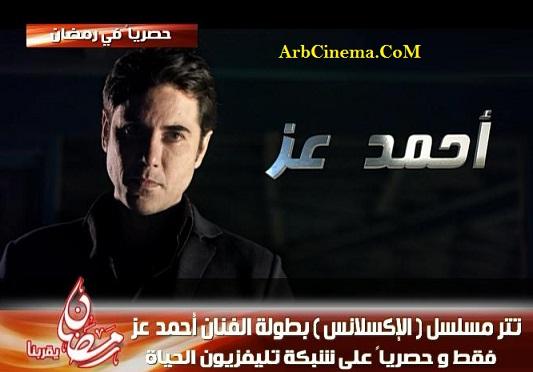 أغنية خالد سليم الأصول مسلسل ez10.jpg