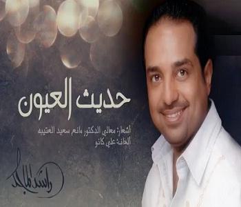 تحميل اغنية راشد الماجد حديث العيون 2014