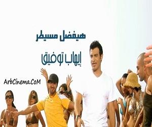 تحميل اغنية ايهاب توفيق هيفضل مسيطر