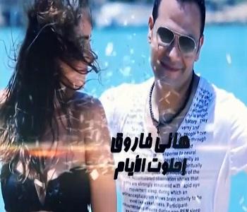أغنية هانى فاروق احلوت الايام hani10.jpg