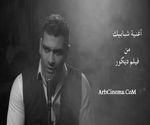 تحميل أغنية هاني عادل شبابيك من فيلم ديكور