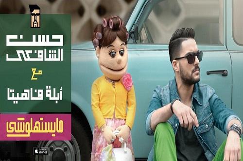 مايستهلوشي الشافعي hassan10.jpg