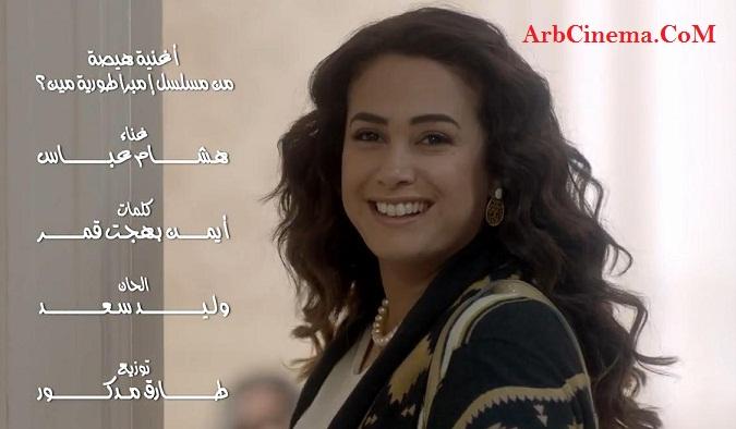 أغنية هشام عباس هيصة مسلسل hesaaa10.jpg