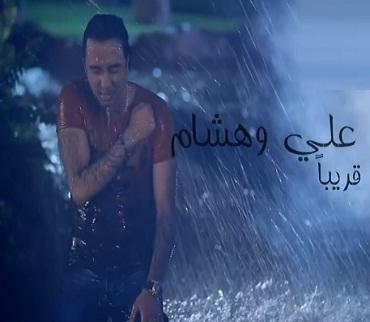 أغنية وهشام تحميل النسخة الأصلية hesham11.jpg