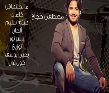 تحميل اغنية مصطفي حجاج ما بحنلهاش من البوم 2015