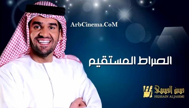 حسين الجسمي الصراط المستقيم برنامج hisen10.jpg