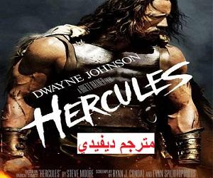 فيلم Hercules 2014 مترجم بجودة HDRip ديفيدي
