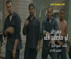 تحميل مهرجان لو صاحبك قله من فيلم وش سجون عمرو الجزار