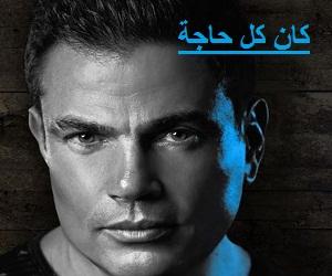 أغنية عمرو دياب حاجة تحميل kaan10.jpg
