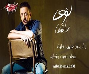 تحميل اغنية لؤى عايشها 2015