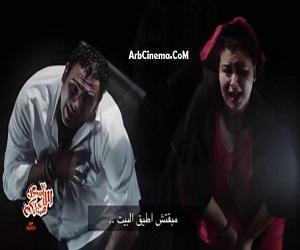 تحميل اغنية مبقتش اطيق البيت mp3 من برنامج أسعد الله مساءكم