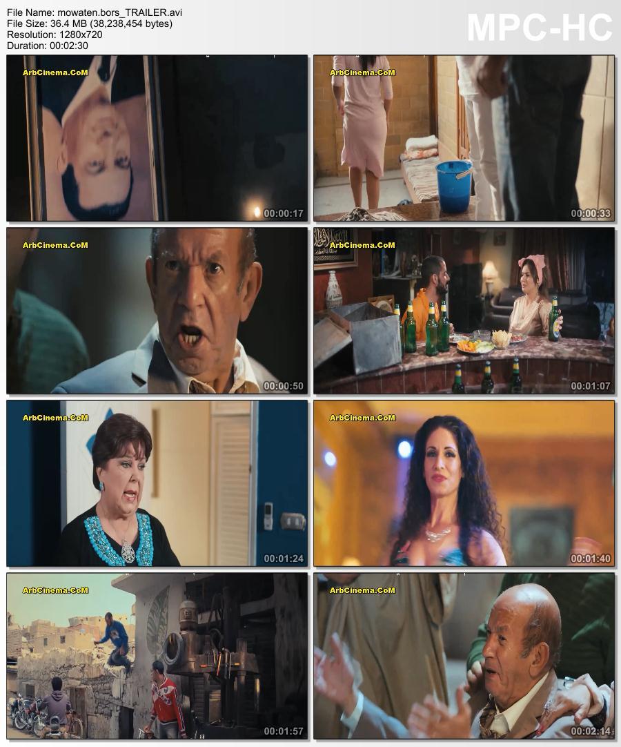 """المواطن برص"" 2014 DVDrip mowate12.jpg"