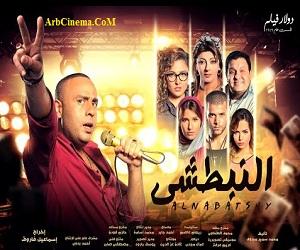 مشاهدة إعلان فيلم النبطشي محمود عبد المغني