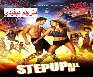 فيلم Step Up All In 2014 مترجم بجودة HDRip ديفيدي