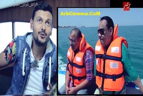"""""""رامز البحر"""" """"الحلقة 21"""" """"حلمي ramez10.jpg"""