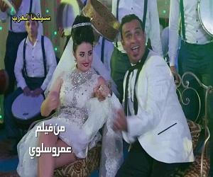 كليب صافيناز والليثي اذا كان قلبك كبير من فيلم عمر وسلوى