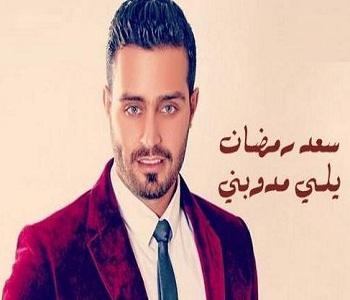 تحميل اغنية سعد رمضان - يلي مدوبني