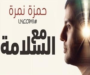 تحميل اغنية حمزة نمرة مع السلامة