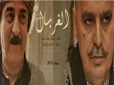 محمد المجذوب أغنية مسلسل الغربال untitl12.jpg
