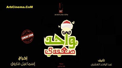 "2014 DVDrip ""محمد رمضان"" wa7ed_10.jpg"