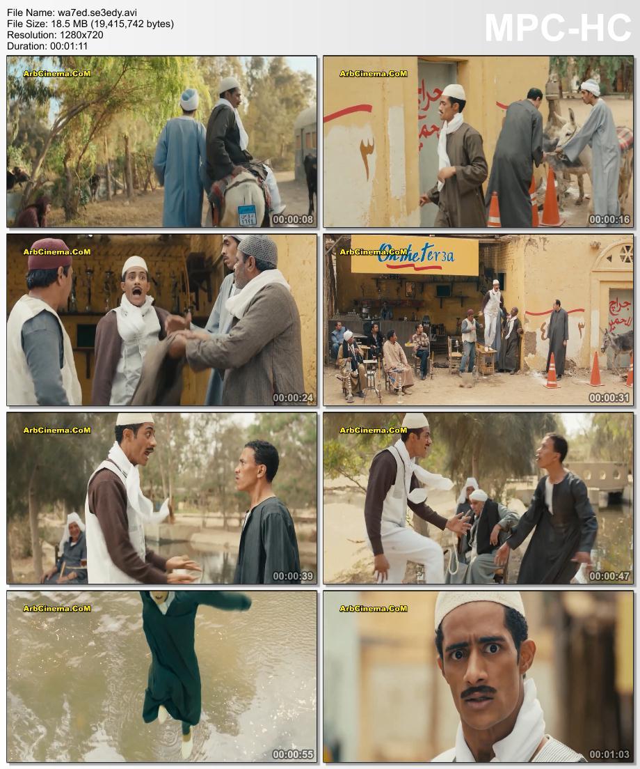 "2014 DVDrip ""محمد رمضان"" wa7ed_13.jpg"