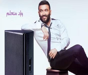 أغنية كريم محسن متعلم البوم waad10.jpg