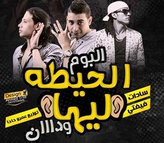 مهرجان الفشار سادات وفيفتي وعمرو wedan10.jpg