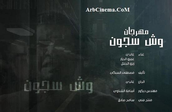 مهرجان سجون عمرو الجزار غاندي wesh1110.jpg