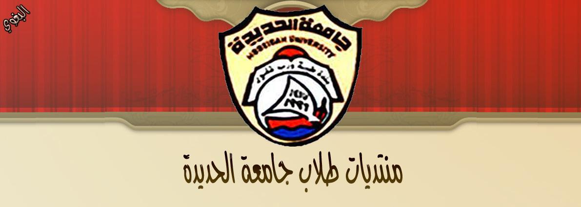 منتدى طلاب جامعة الحديدة