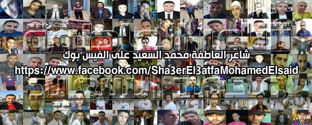 شاعر العاطفة محمد السعيد sha3er el3atfa