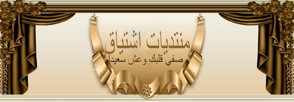 منتديات اشتياق أسسها الراحل مصطفى الشبوط في يوم الجمعة30نوفمبرعام2007