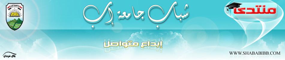 منتدى شباب جامعة إب