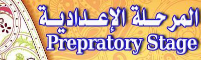 المرحلة الإعدادية Prepratory Section