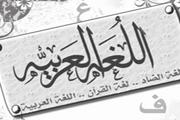 """لغة القرآن الكريم """" اللغة العربية """""""