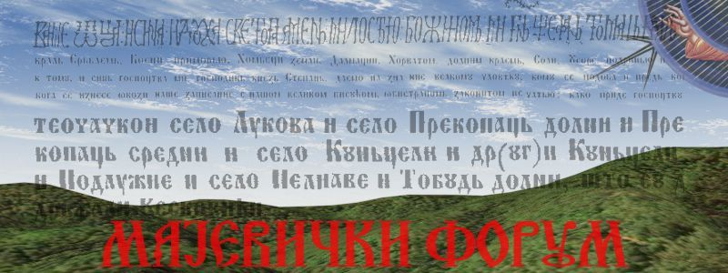 MAJEВИЧKИ ФOPУM