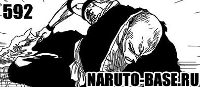 Скачать Манга Блич 592 / Bleach Manga 592 глава онлайн