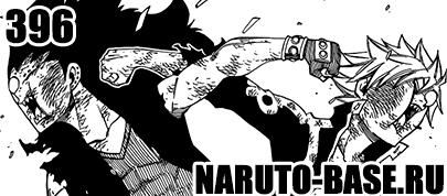 Скачать Манга Fairy Tail 396 / Manga Хвост Феи 396 глава онлайн