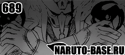 Скачать Манга Наруто 689 / Naruto Manga 689 глава онлайн