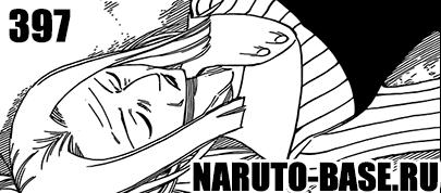 Скачать Манга Fairy Tail 397 / Manga Хвост Феи 397 глава онлайн