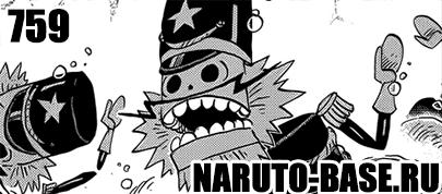 Скачать Манга Ван Пис 759 / One Piece Manga 759 глава онлайн